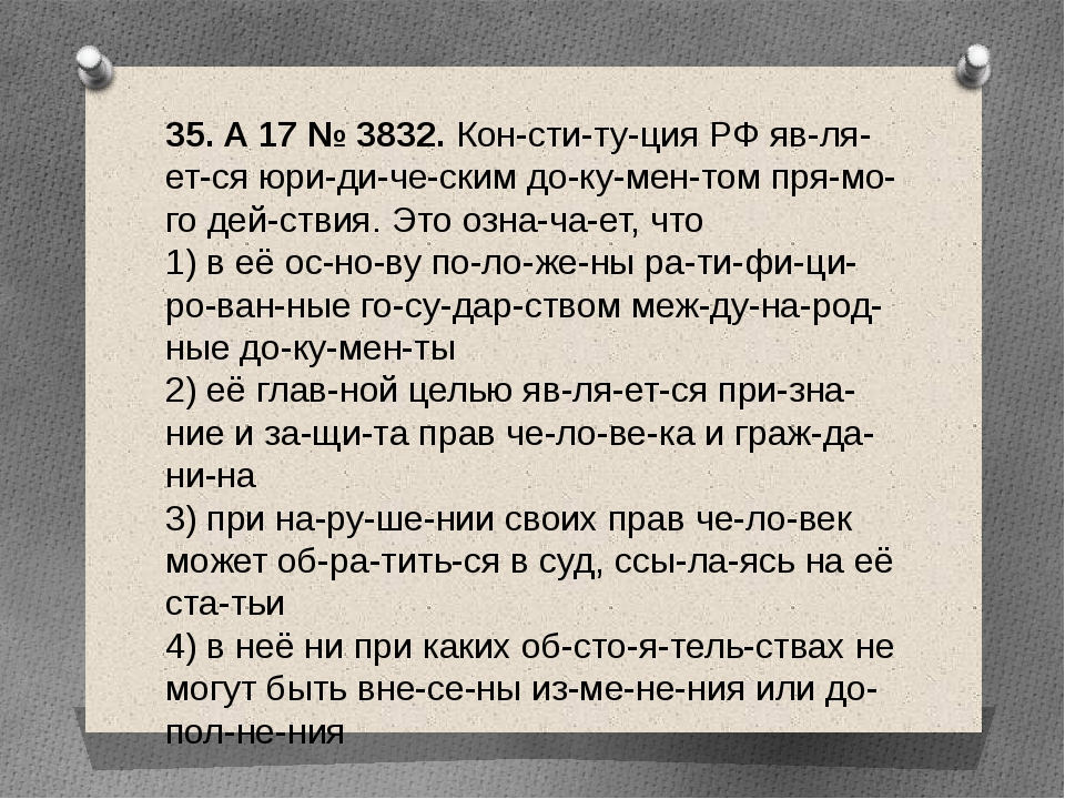 35. A17№3832. Конституция РФ является юридическим документом п...