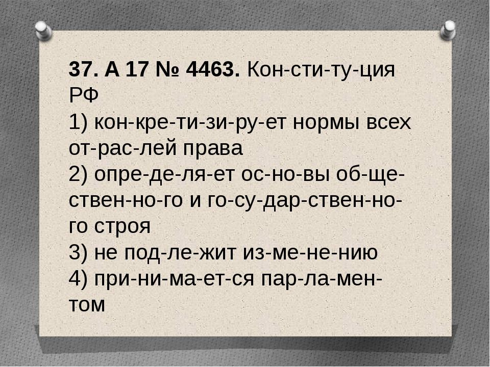37. A17№4463. Конституция РФ 1) конкретизирует нормы всех отрасл...
