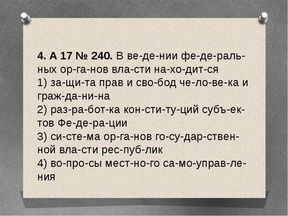 4. A17№240. В ведении федеральных органов власти находится 1) з...