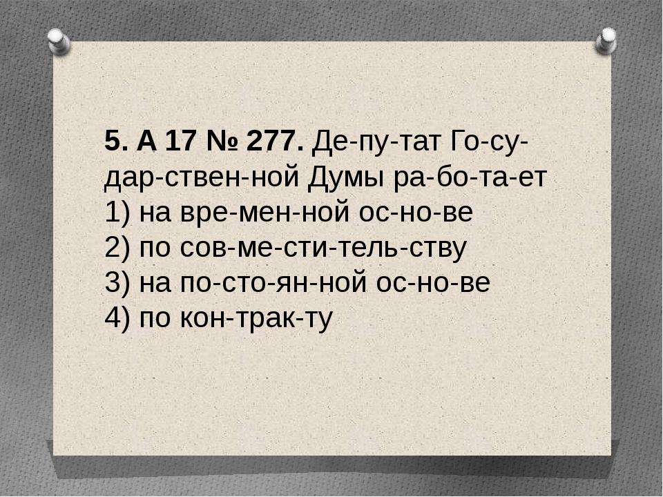 5. A17№277. Депутат Государственной Думы работает 1) на временн...