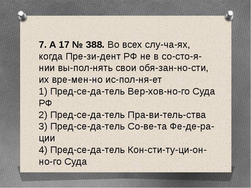 7. A17№388. Во всех случаях, когда Президент РФ не в состоянии вып...