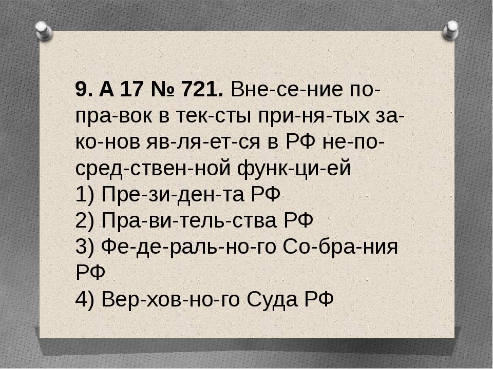 9. A17№721. Внесение поправок в тексты принятых законов являет...