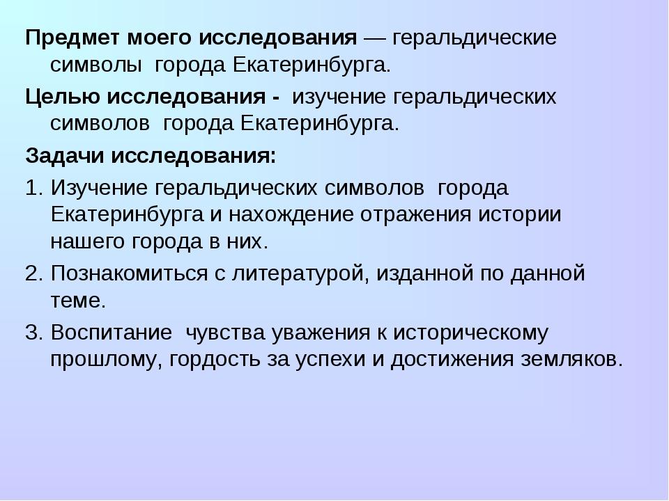 Предмет моего исследования— геральдические символы города Екатеринбурга. Цел...