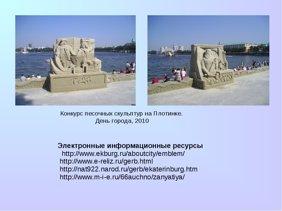 Электронные информационные ресурсы http://www.ekburg.ru/aboutcity/emblem/ ht...
