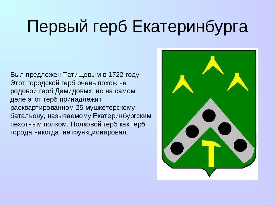 Первый герб Екатеринбурга Был предложен Татищевым в 1722 году. Этот городской...
