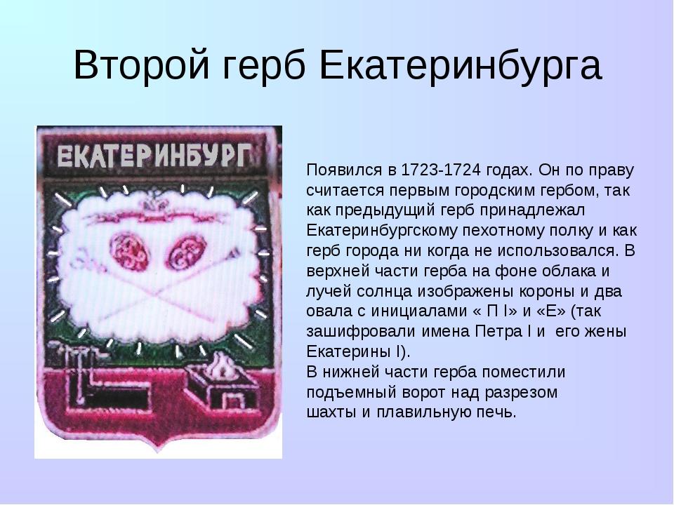 Второй герб Екатеринбурга Появился в 1723-1724 годах. Он по праву считается п...