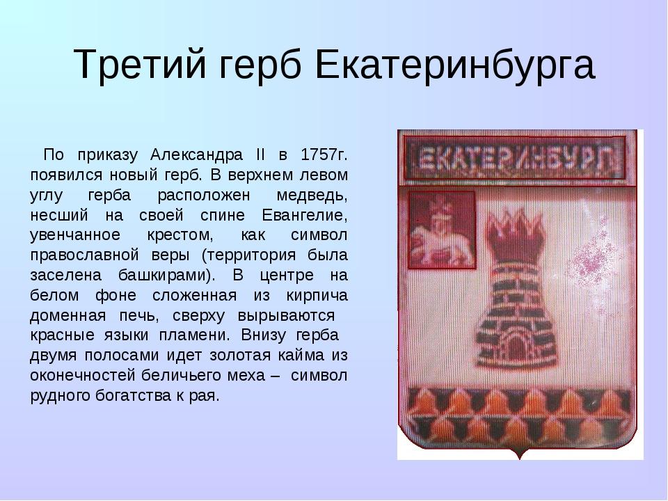 Третий герб Екатеринбурга По приказу Александра II в 1757г. появился новый ге...