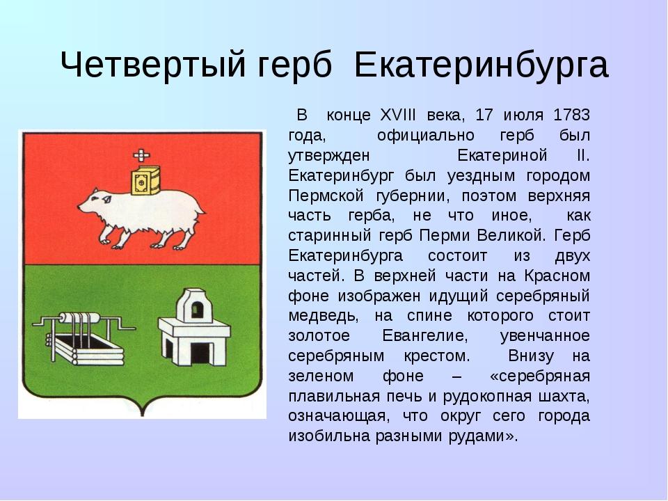 Четвертый герб Екатеринбурга В конце XVIII века, 17 июля 1783 года, официальн...