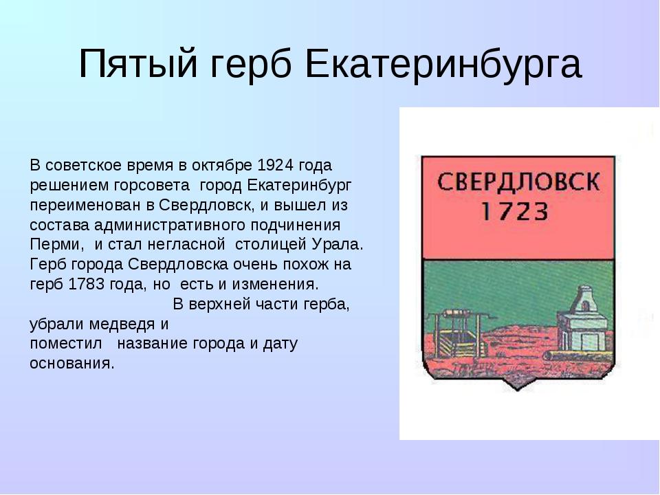 Пятый герб Екатеринбурга В советское время в октябре 1924 года решением горсо...