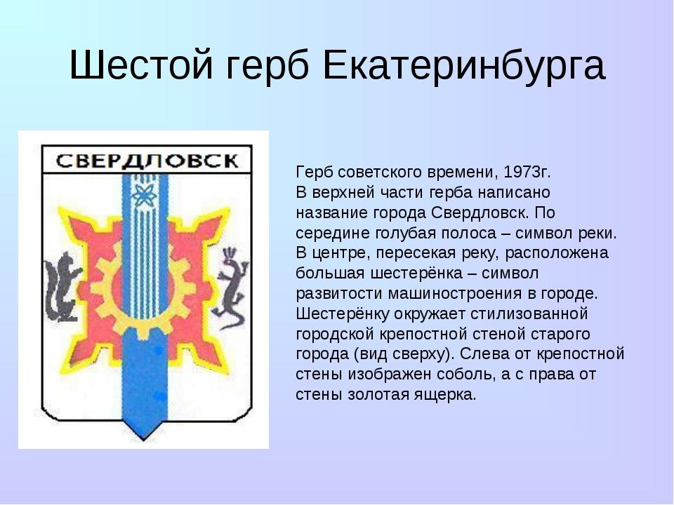 Шестой герб Екатеринбурга Герб советского времени, 1973г. В верхней части гер...