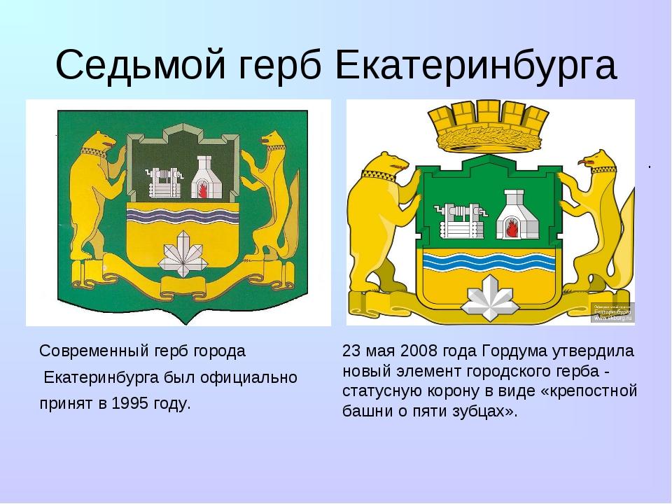 Седьмой герб Екатеринбурга . Современный герб города Екатеринбурга был официа...