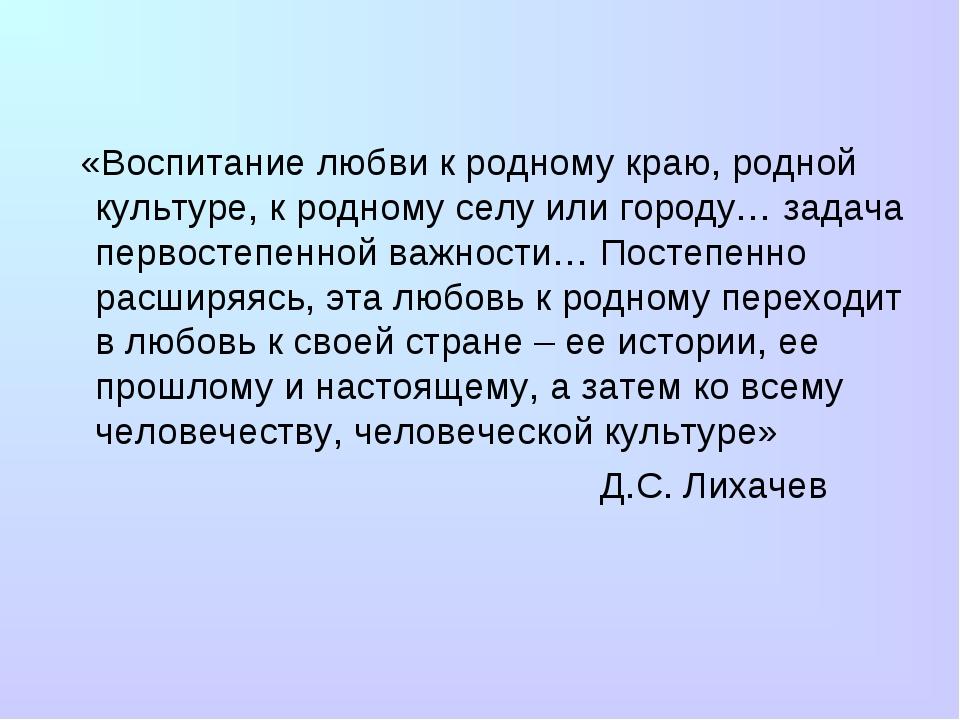 «Воспитание любви к родному краю, родной культуре, к родному селу или городу...