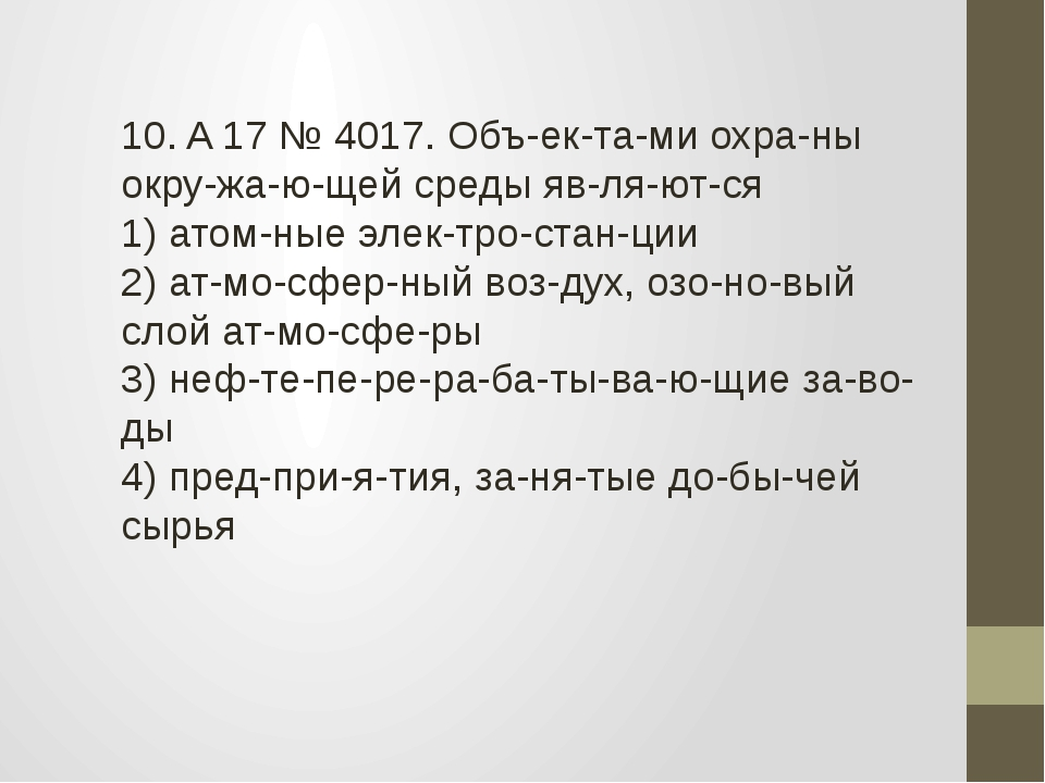 10. A17№4017. Объектами охраны окружающей среды являются 1) атом...