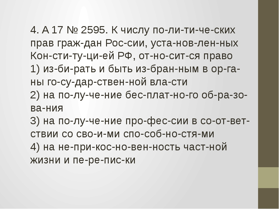 4. A17№2595. К числу политических прав граждан России, установлен...