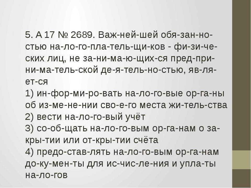 5. A17№2689. Важнейшей обязанностью налогоплательщиков - физи...
