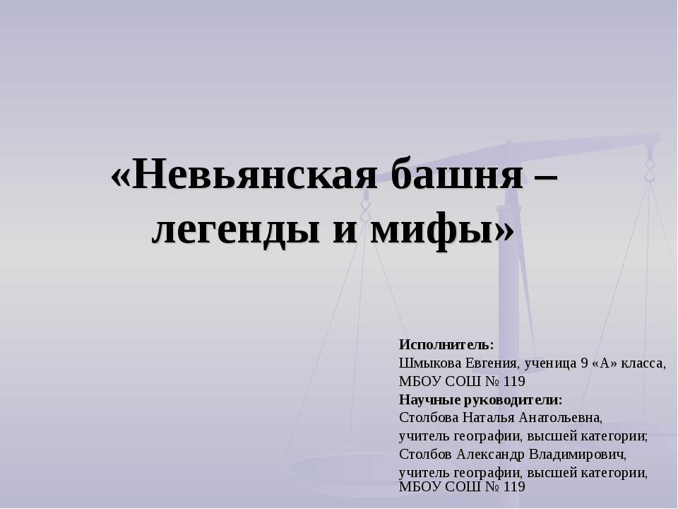 «Невьянская башня – легенды и мифы» Исполнитель: Шмыкова Евгения, ученица 9 «...