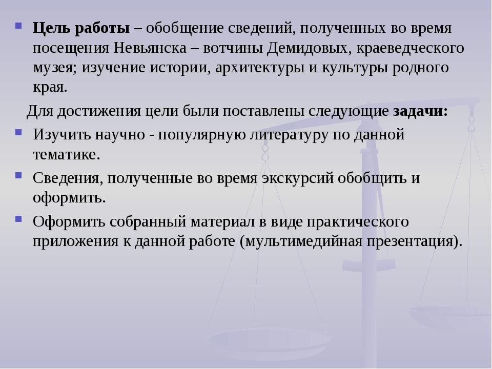 Цель работы – обобщение сведений, полученных во время посещения Невьянска – в...