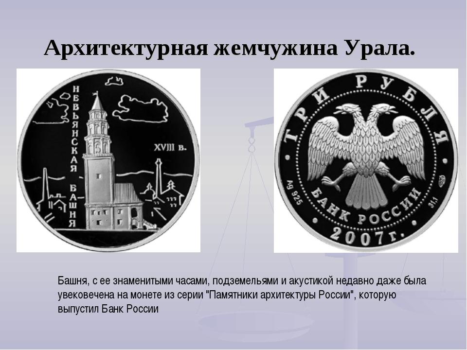 Архитектурная жемчужина Урала. Башня, с ее знаменитыми часами, подземельями и...