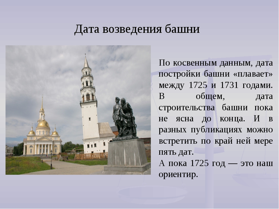 Дата возведения башни По косвенным данным, дата постройки башни «плавает» меж...