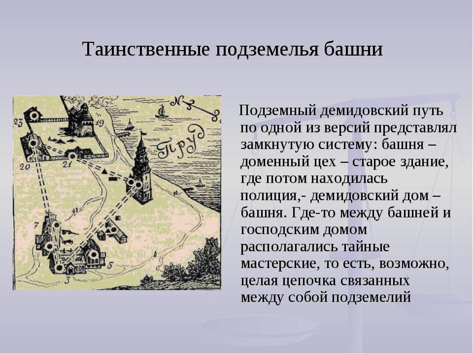 Таинственные подземелья башни Подземный демидовский путь по одной из версий п...