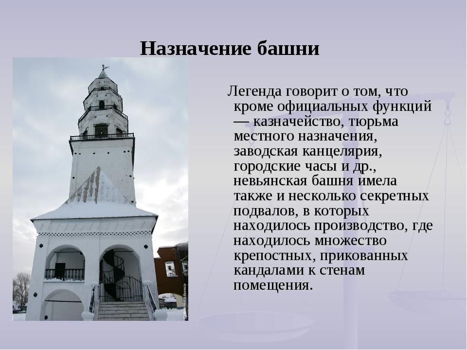 Назначение башни Легенда говорит о том, что кроме официальных функций — казна...