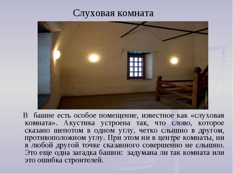 В башне есть особое помещение, известное как «слуховая комната». Акустика ус...