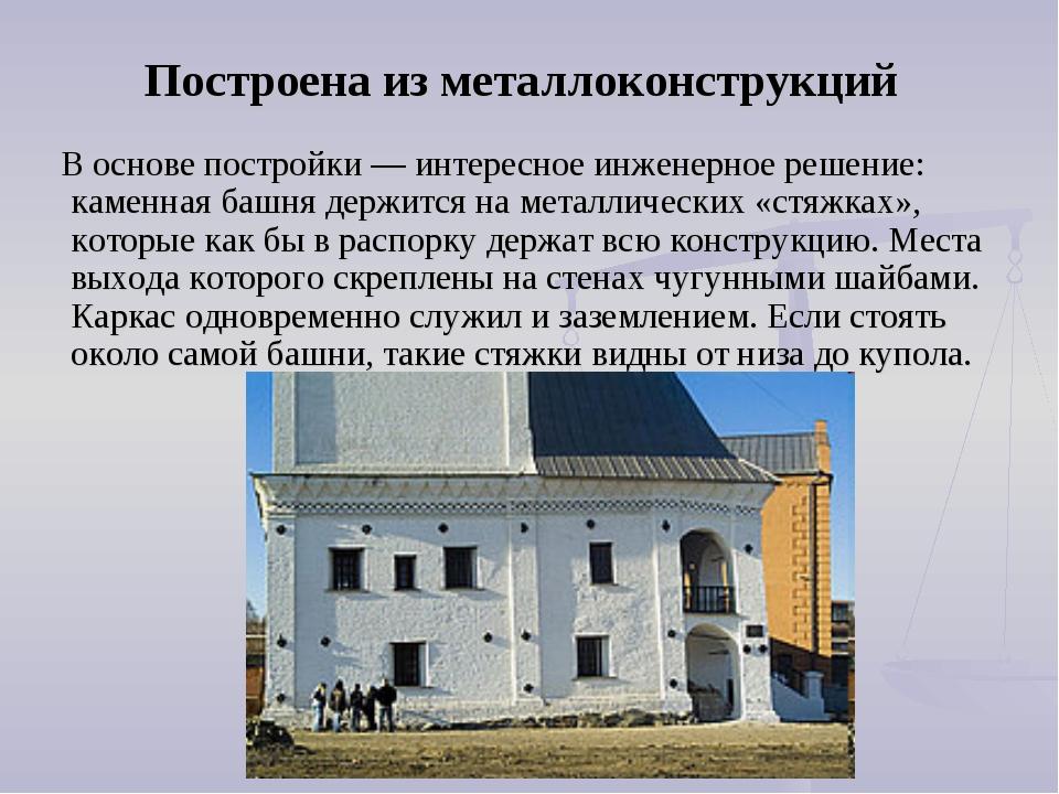 Построена из металлоконструкций В основе постройки — интересное инженерное ре...