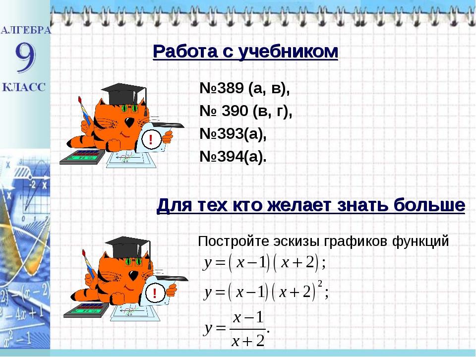 №389 (а, в), № 390 (в, г), №393(а), №394(а). Работа с учебником