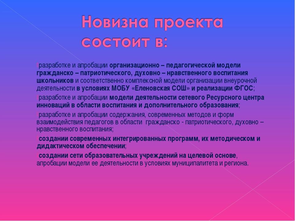 разработке и апробации организационно – педагогической модели гражданско – п...
