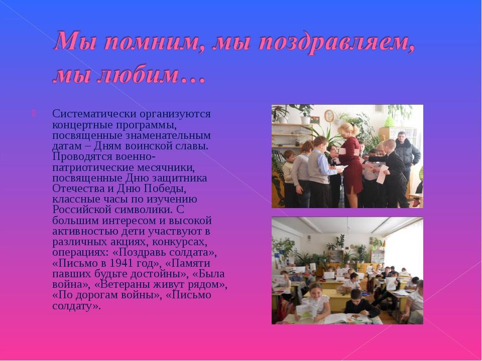Систематически организуются концертные программы, посвященные знаменательным...