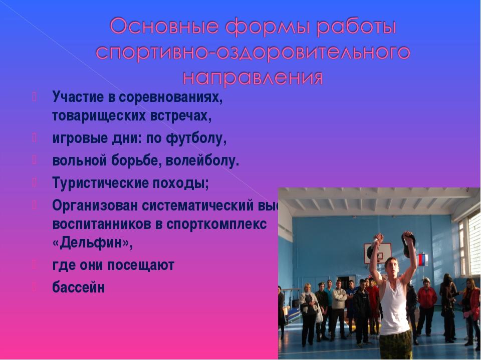 Участие в соревнованиях, товарищеских встречах, игровые дни: по футболу, воль...