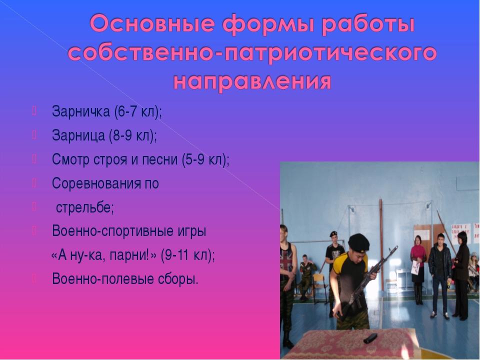 Зарничка (6-7 кл); Зарница (8-9 кл); Смотр строя и песни (5-9 кл); Соревнован...