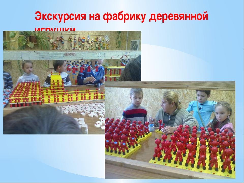 Экскурсия на фабрику деревянной игрушки.