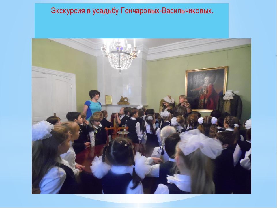 Мужской праздник Экскурсия в усадьбу Гончаровых-Васильчиковых.