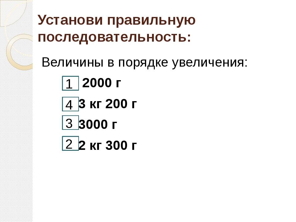 Установи правильную последовательность: Величины в порядке увеличения: 2000 г...