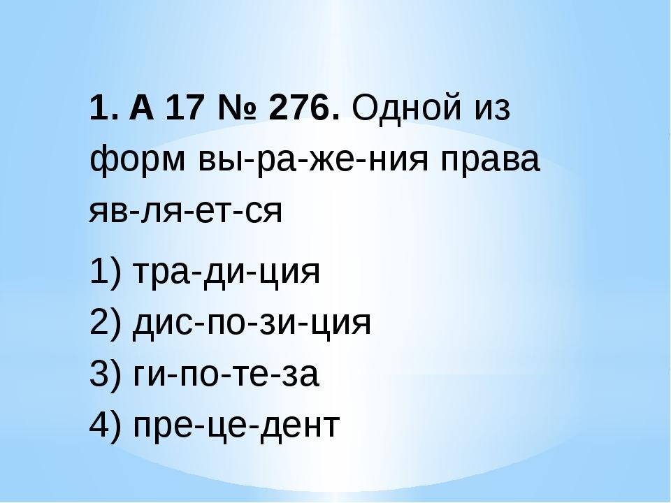 1. A17№276. Одной из форм выражения права является 1) традиция 2)...