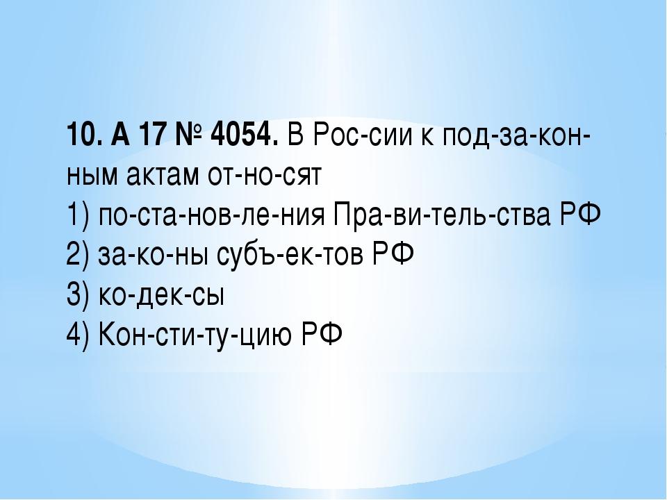10. A17№4054. В России к подзаконным актам относят 1) постановле...