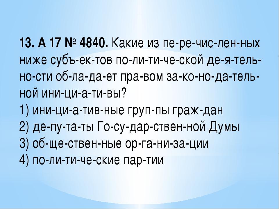 13. A17№4840. Какие из перечисленных ниже субъектов политической...