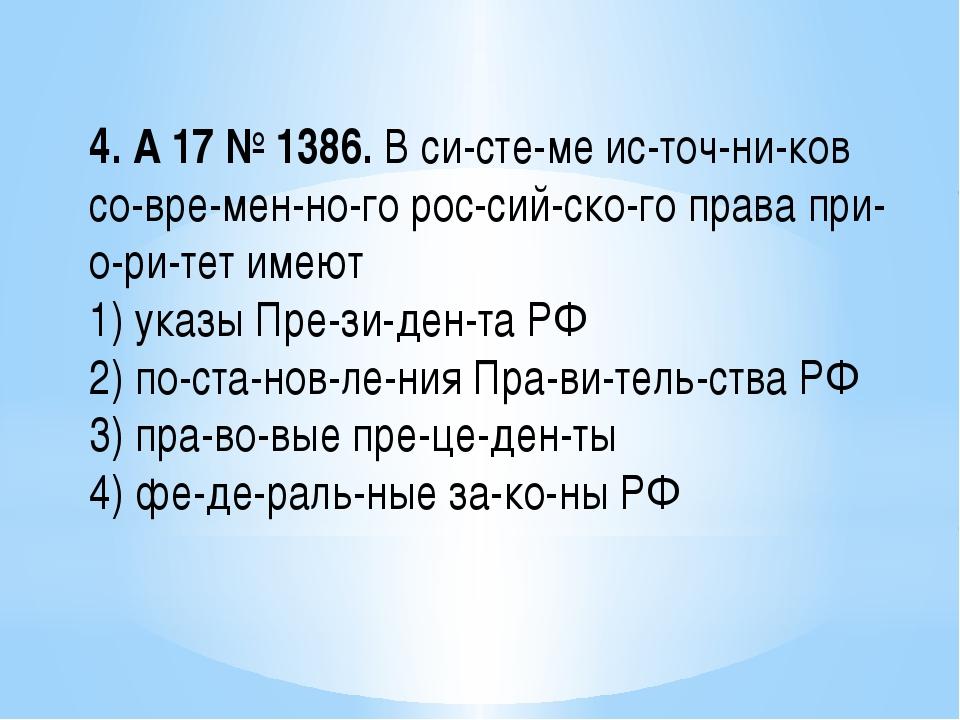 4. A17№1386. В системе источников современного российского пра...