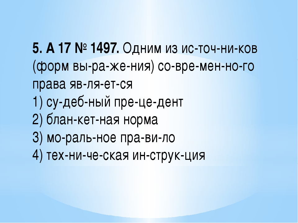 5. A17№1497. Одним из источников (форм выражения) современного п...