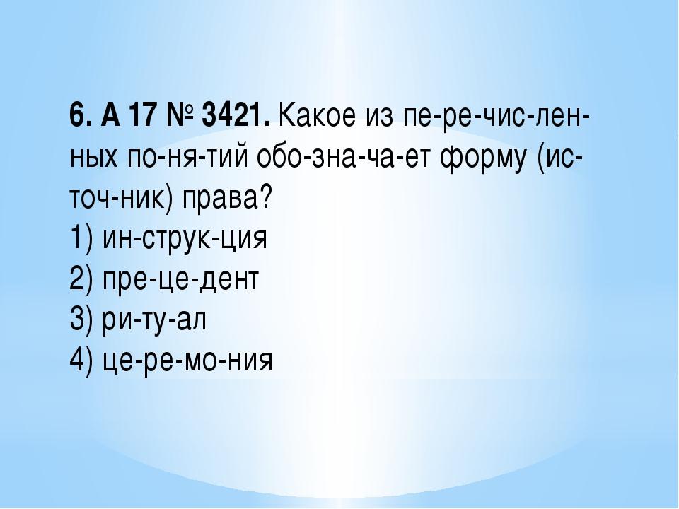 6. A17№3421. Какое из перечисленных понятий обозначает форму (ис...