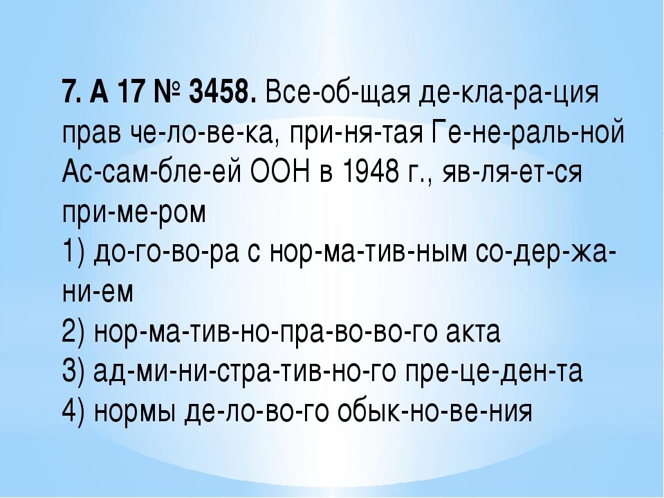 7. A17№3458. Всеобщая декларация прав человека, принятая Генер...