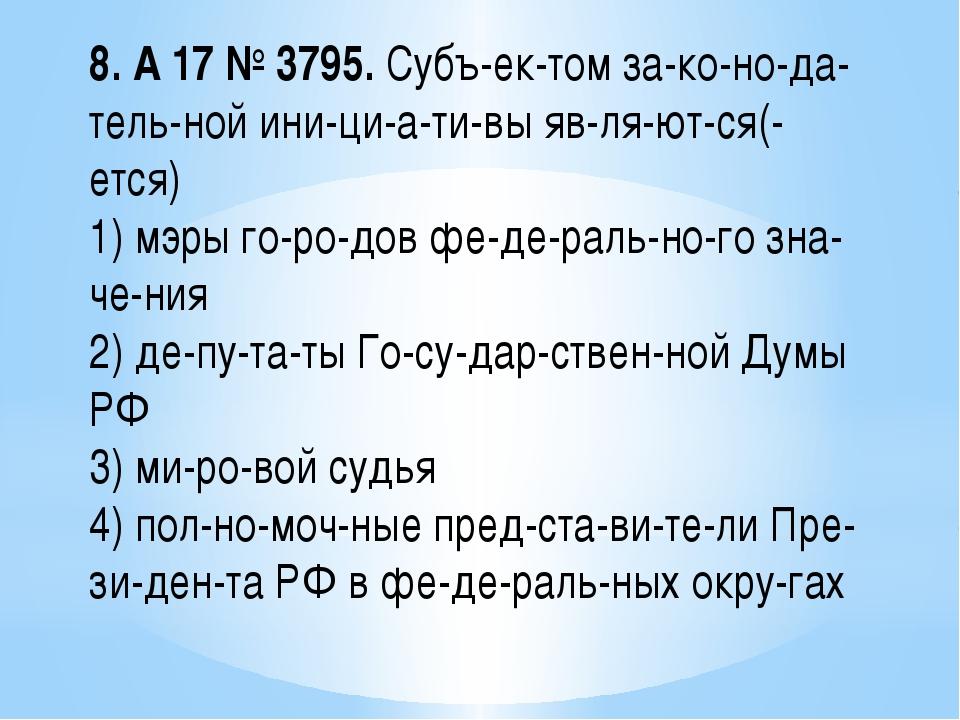 8. A17№3795. Субъектом законодательной инициативы являются(-...