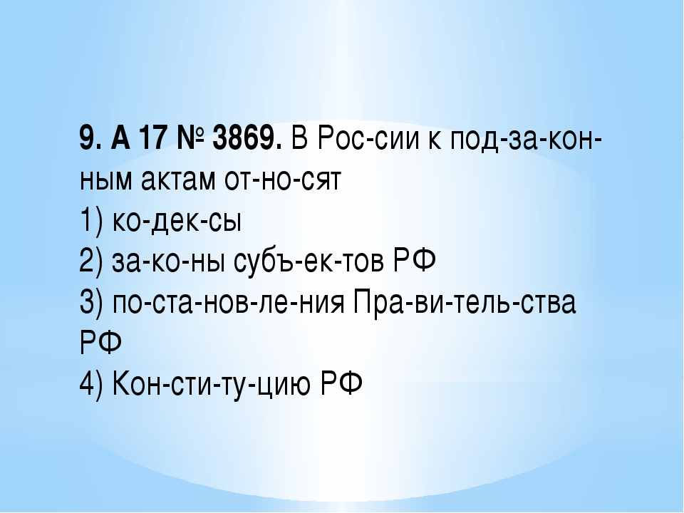 9. A17№3869. В России к подзаконным актам относят 1) кодексы 2) за...
