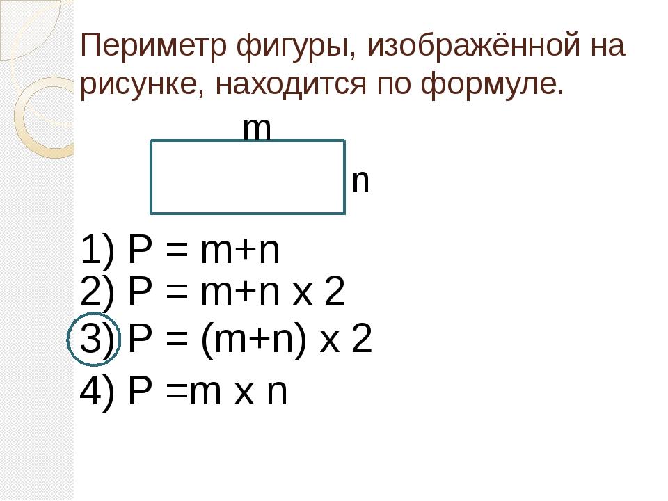 Периметр фигуры, изображённой на рисунке, находится по формуле. n m 1) P = m+...