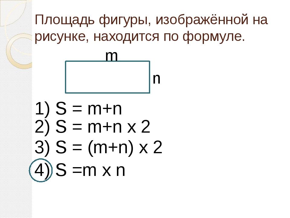 Площадь фигуры, изображённой на рисунке, находится по формуле. n m 1) S = m+n...