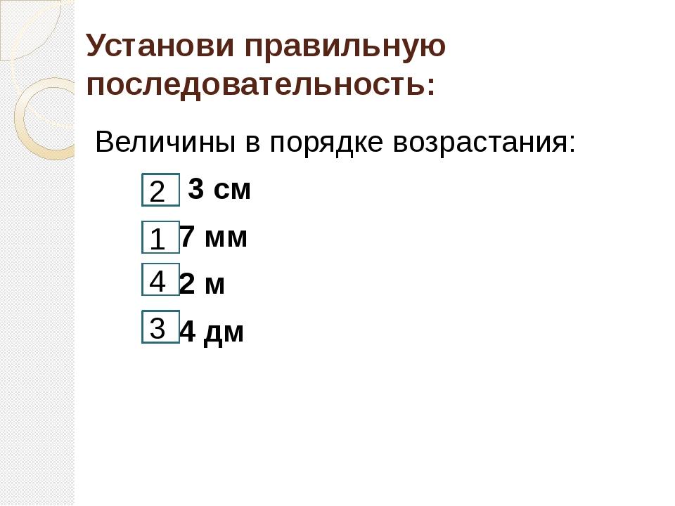 Установи правильную последовательность: Величины в порядке возрастания: 3 см...