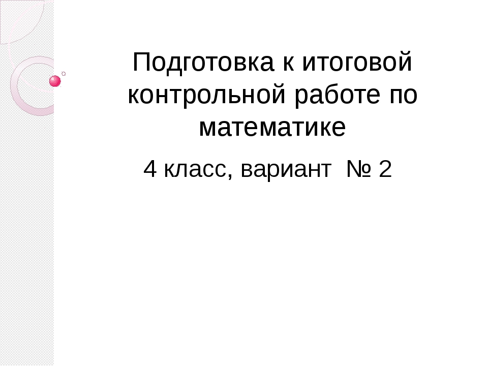Подготовка к итоговой контрольной работе по математике 4 класс, вариант № 2