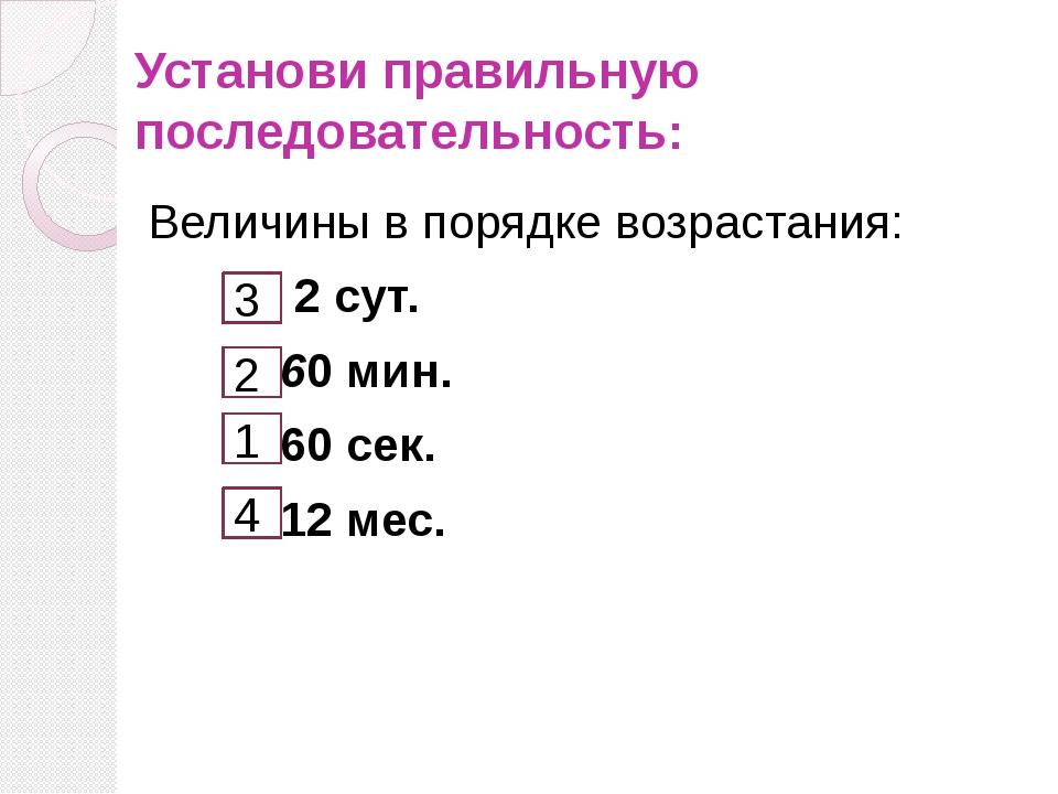 Установи правильную последовательность: Величины в порядке возрастания: 2 сут...