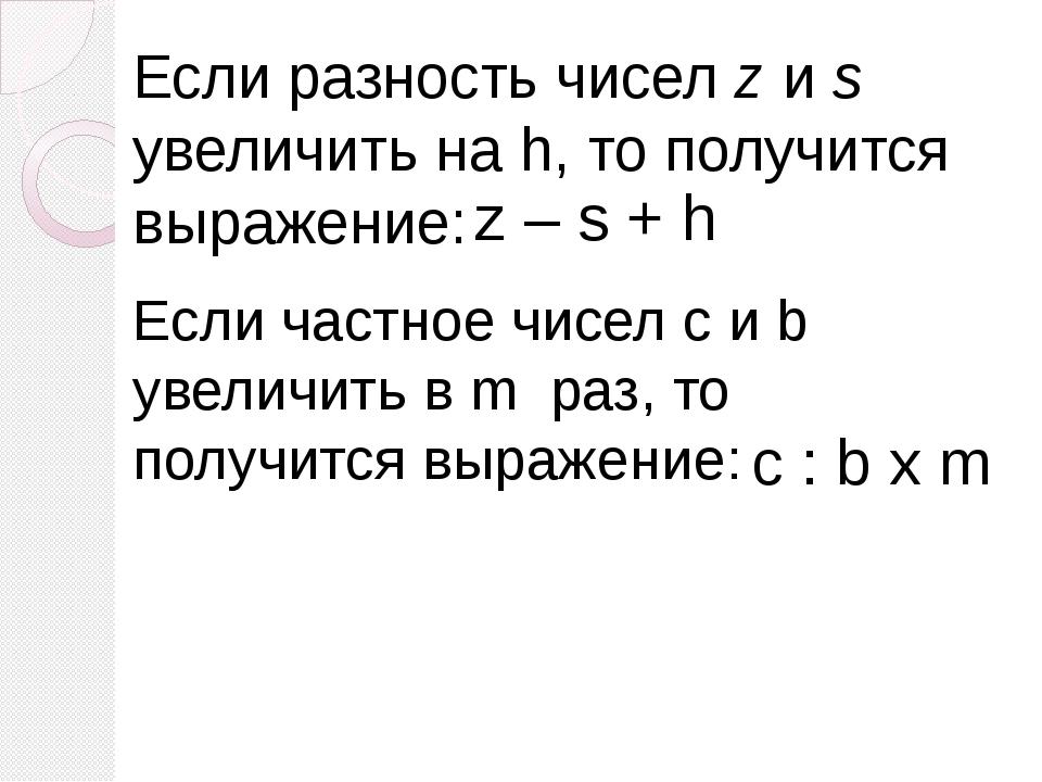 Если разность чисел z и s увеличить на h, то получится выражение: z – s + h Е...